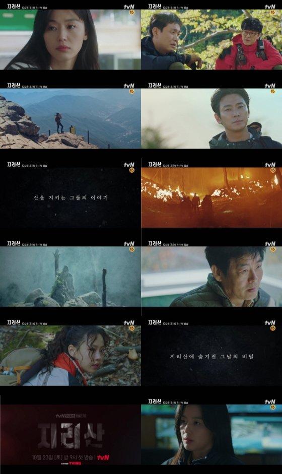 /사진=tvN '지리산'