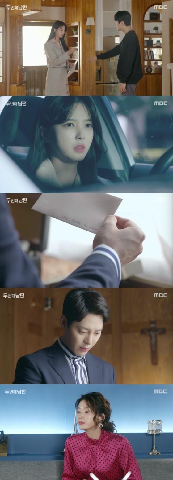 /사진=MBC '두 번째 남편' 방송화면 캡처
