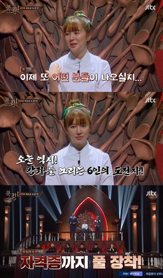 /사진= JTBC '쿡킹' 방송 화면
