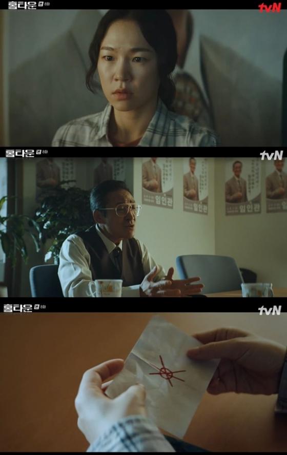 /사진= tvN '홈타운' 방송 화면