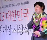 2013 대한민국 국회대상 시상식, 영광의 얼굴들!