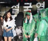 영화 '설국열차', 팬들와 우중 페스티벌