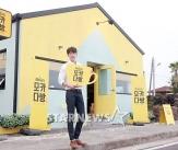 김우빈, '모카다방' 멋있는 일일 점원!