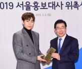 지코-박원순, '2019 서울홍보대사 위촉식'