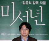 배우 김윤석의 첫 연출작