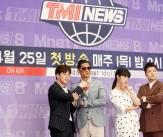 아이돌 정보 과부하쇼 'TMI NEWS'