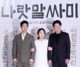 세종이 만든 '나랏말싸미' 화이팅!