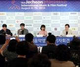 '제15회 제천국제음악영화제' 공식 기자회견