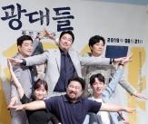 '광대들:풍문조작단' 극장에서 만나요!