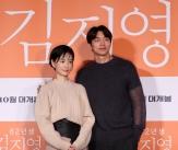 영화로 돌아온 '82년생 김지영'