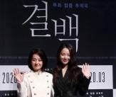 배종옥-신혜선 '우린 결백해'