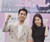 송승헌-손나은 '의외로 잘 어울리죠?'