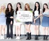 모모랜드 '저소득 가정 여아 위해 생리대 기부'