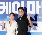 엄정화-박성웅 '액션 코미디 기대하세요!'