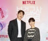 남주혁-정유미 '넷플릭스에서 만나요!'