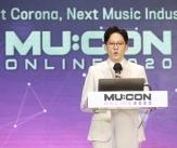 뮤콘 2020 콘퍼런스 '코로나 이후 음악산업은?'
