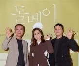 김의성-송윤아-김대명 '돌멩이, 기대하세요'