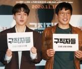 정경호-강유석 '23세기 구직자들'
