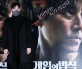 김성수 '오랜만에 스크린 복귀'