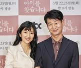 장소연-박혁권 '아이를 찾습니다'