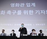 영화관 업계 '코로나19 지원책 촉구'