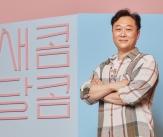 이계벽 감독 '새콤달콤 연애맛, 기대하세요'