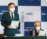 KBS 수신료 인상안 설명회 개최