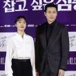 전도연-정우성 '첫 호흡에 케미 폭발'