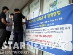 행정명령 현수막 걸린 KSPO DOME