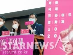 '2020 서울국제프라이드영화제' 11월5일 개막
