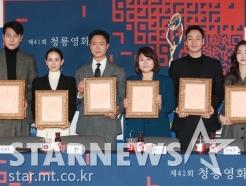 '41회 청룡영화상 핸드프린팅 주인공들'